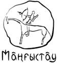 Управление строительства Мангистауской области <br>Отдел энергетики и коммунальных услуг <br>Мангтстаукурылысинвест  <br>Отдел строительства города Актау <br>Отдел архитектуры, градостроительства и строительства Каракийского района